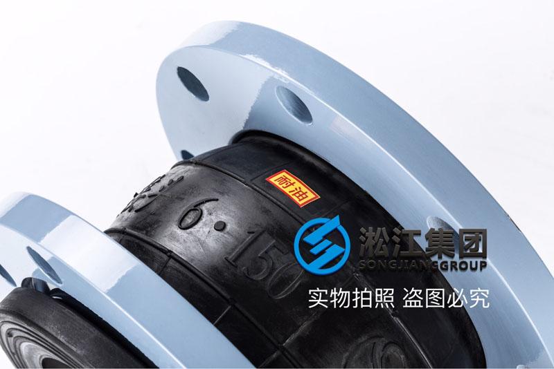 工业液压油设备用DN150耐油橡胶接头