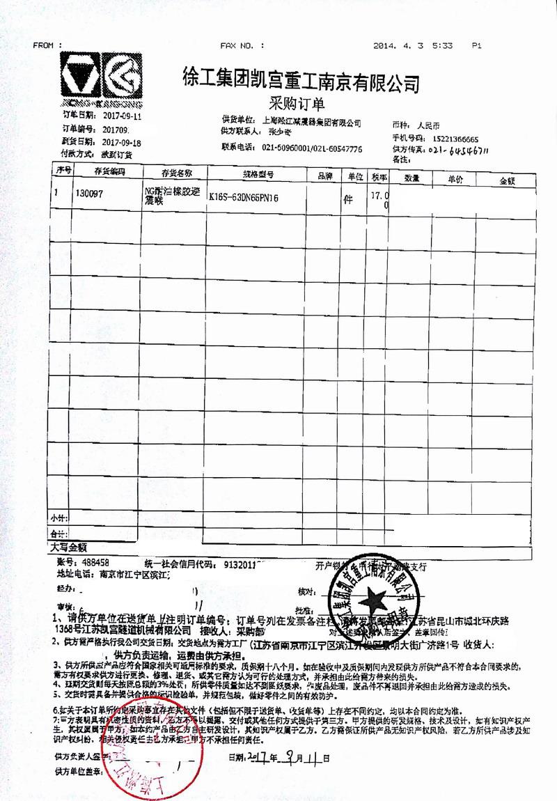 【南京徐工集团凯宫重工】DN250橡胶接头合同