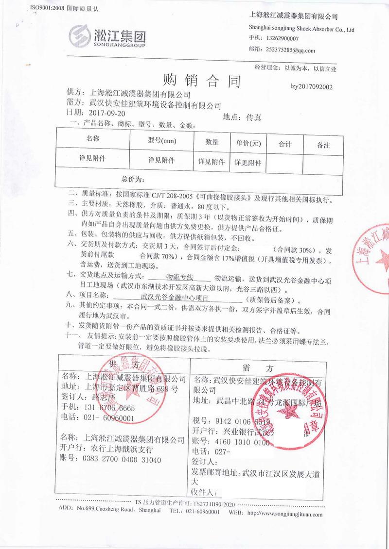 【光谷金融中心湖北武汉项目】配套橡胶接头合同