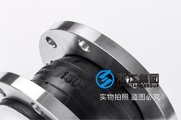 泰兴订购3只DN200 压力:16kg 304法兰耐强酸橡胶膨胀节,推荐内衬四氟