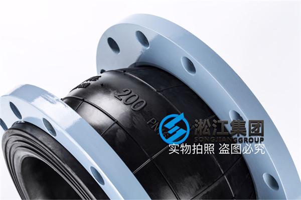 烟台液压油钢丝橡胶软接头KXT-200mm,法兰碳钢8件